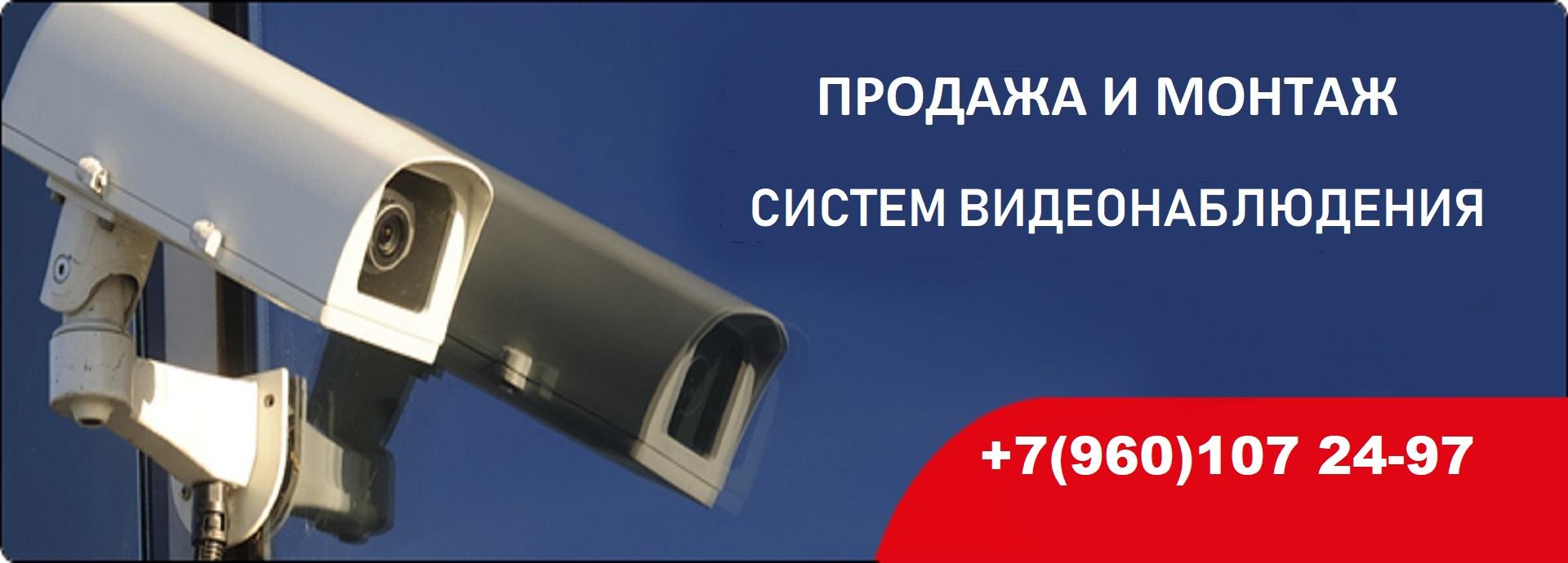Магазин видеонаблюдения