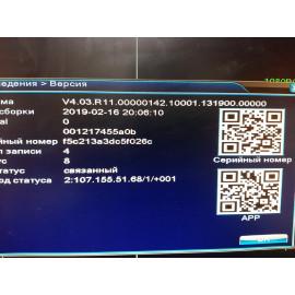 4-канальный AHD-5MpN мультиформатный гибридный регистратор 4 audio(XMEYE) Модель : HQ-9904